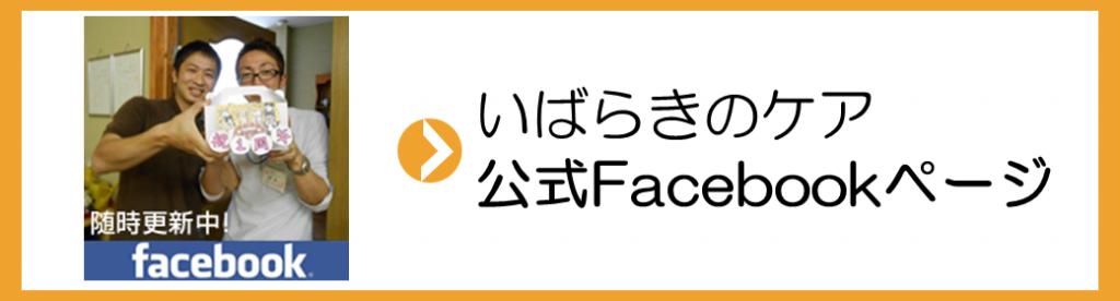 いばらきのケア公式Facebookページ