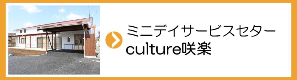 ミニデイサービスセンターculture咲楽