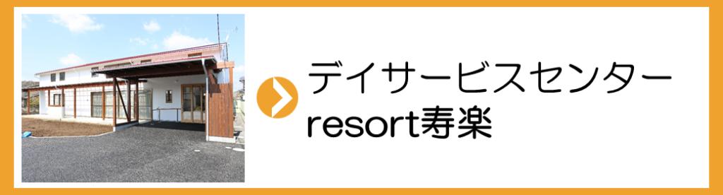 デイサービスセンターresort寿楽