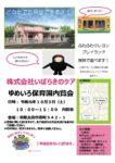 令和元年10月5日(土)ゆめいろ保育園内覧会!!