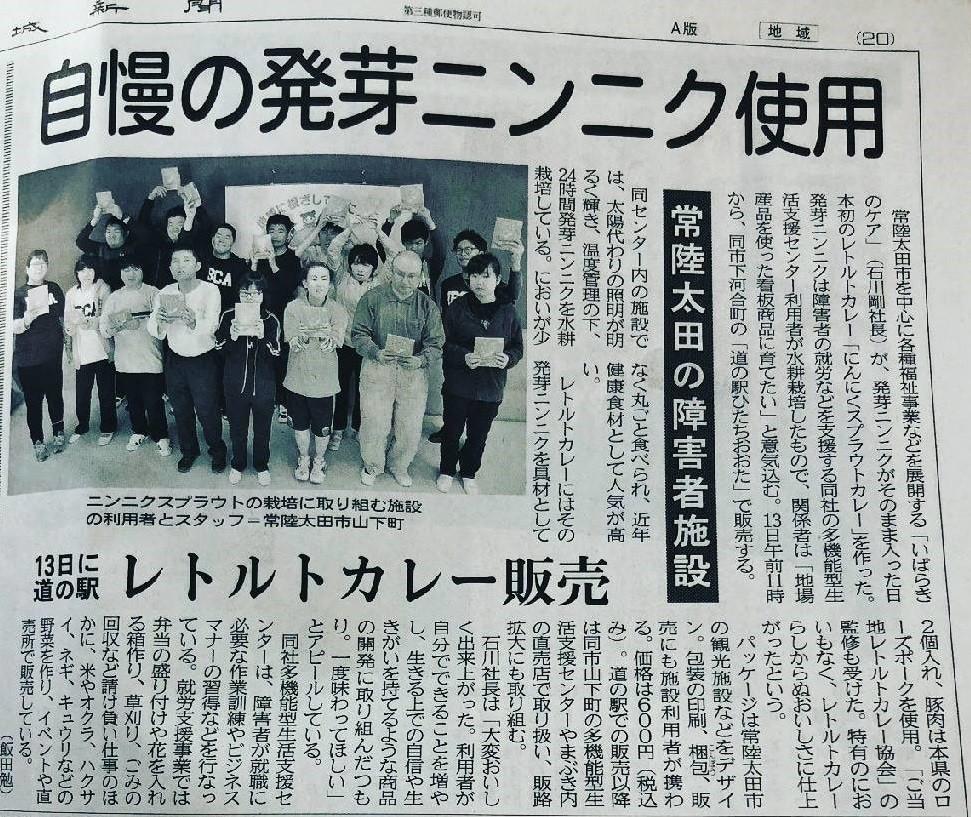 茨城新聞記事(にんにくスプラウトカレー)