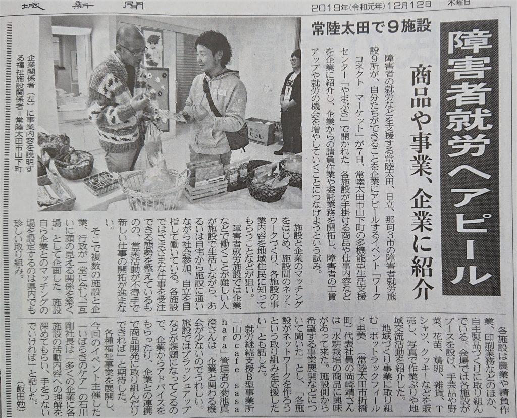 新聞記事(2019.12.12)